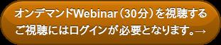 オンデマンドWebinar(30分)を視聴する ご視聴にはログインが必要となります。→