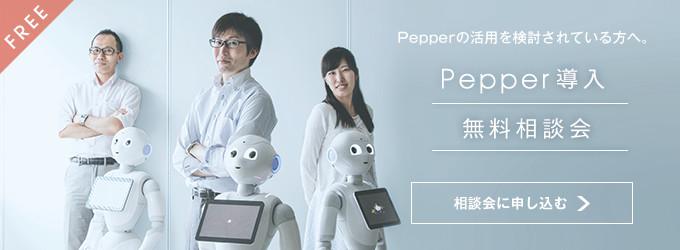 Pepper導入無料相談会