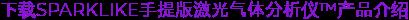 下载SPARKLIKE手提版激光气体分析仪产品介绍