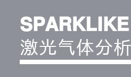SPARKLIKE 激光气体分析仪