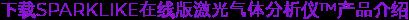 下载SPARKLIKE在线版激光气体分析仪产品介绍
