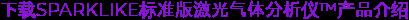 下载SPARKLIKE标准版激光气体分析仪产品介绍