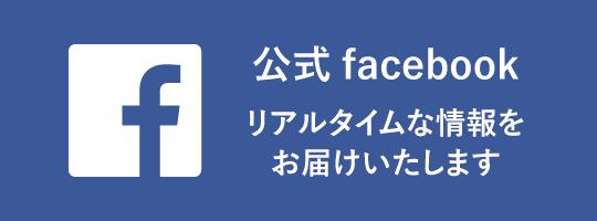 【公式Facebook】リアルタイムな情報をお届けします