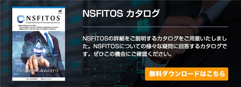 NSFITOSカタログ