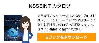 NSSEINT カタログ