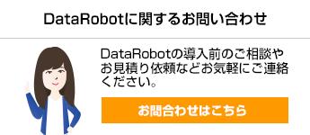 DataRobotに関するお問い合わせ