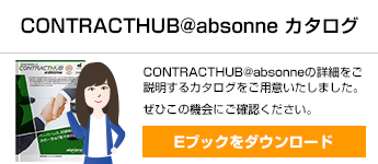 CONTRACTHUB@absonne カタログ
