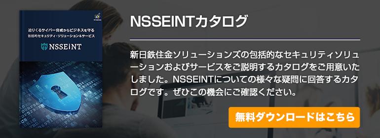 NSSEINTカタログ