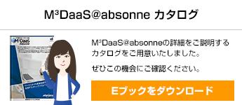 M³DaaS@absonne カタログ