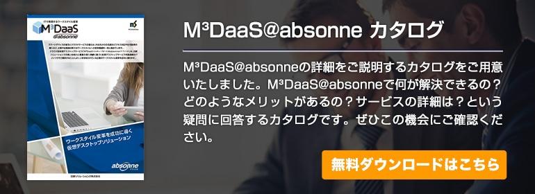 M³DaaS@absonneカタログ