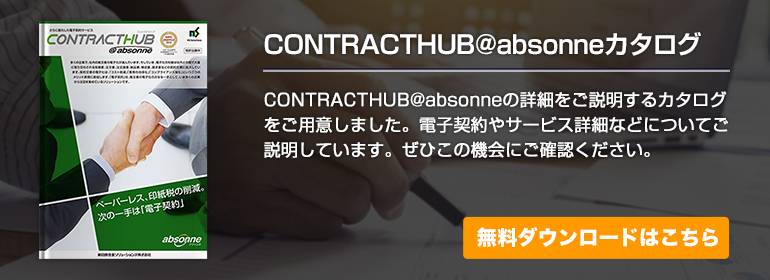 CONTRACTHUB@absonneカタログ