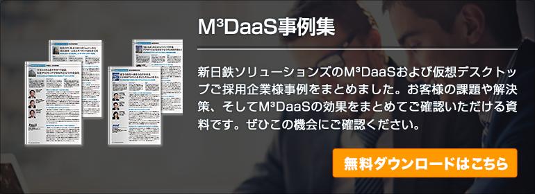 M³DaaS事例集