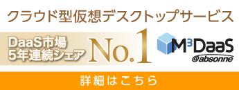 国内DaaS市場5年連続シェアNo.1の クラウド型 仮想デスクトップサービス