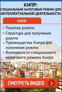 Специальный налоговый режим Кипра