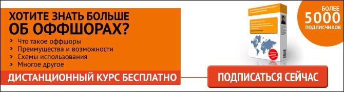 Дистанционный курс по оффшорным компаниям
