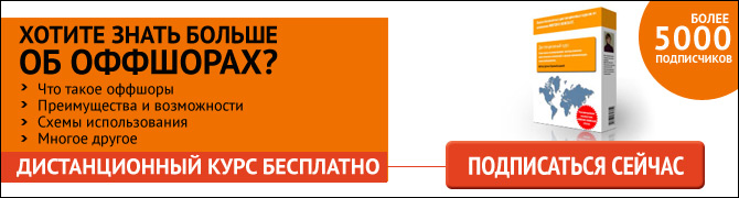 Дистанционный курс по оффшорам