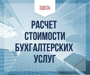 расчет бухгалтерских услуг в эстонии