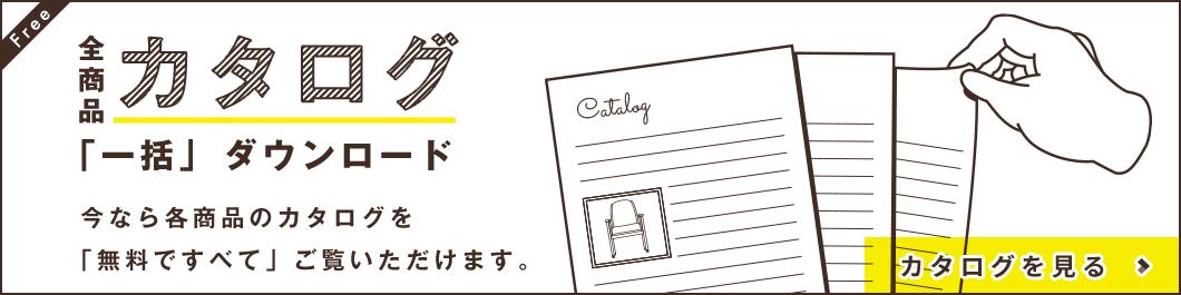 全商品カタログ「一括」ダウンロード