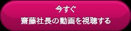今すぐ 甲賀社長の動画を視聴する