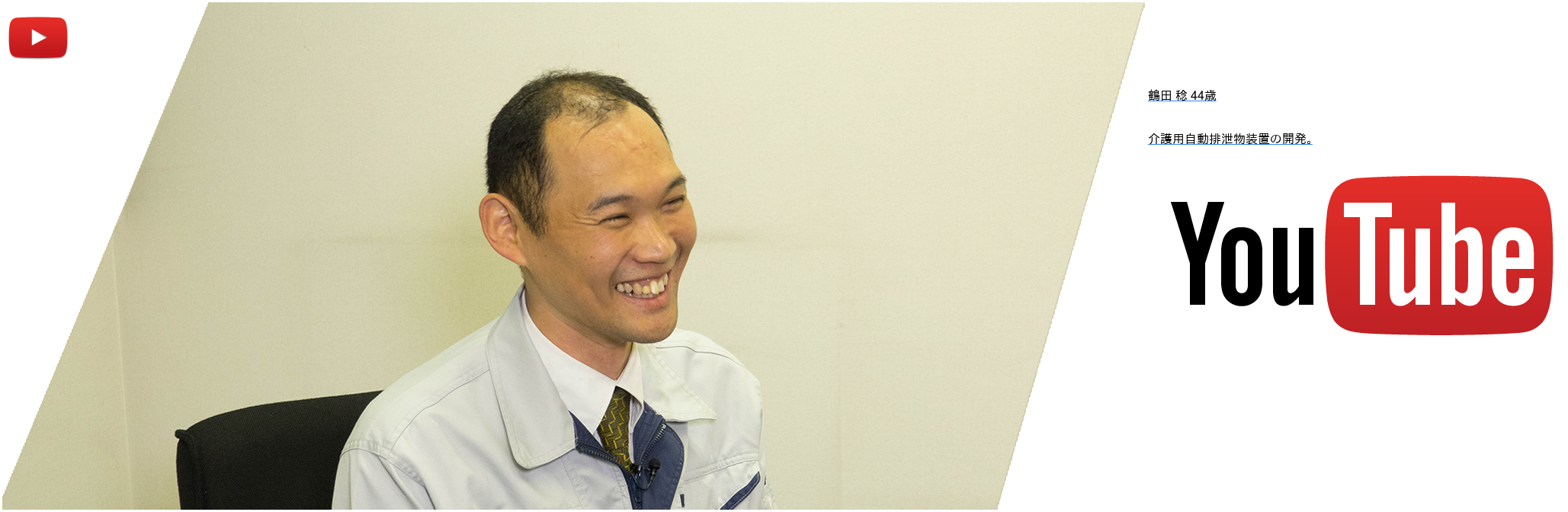 鶴田 稔 44歳    介護用自動排泄物装置の開発。