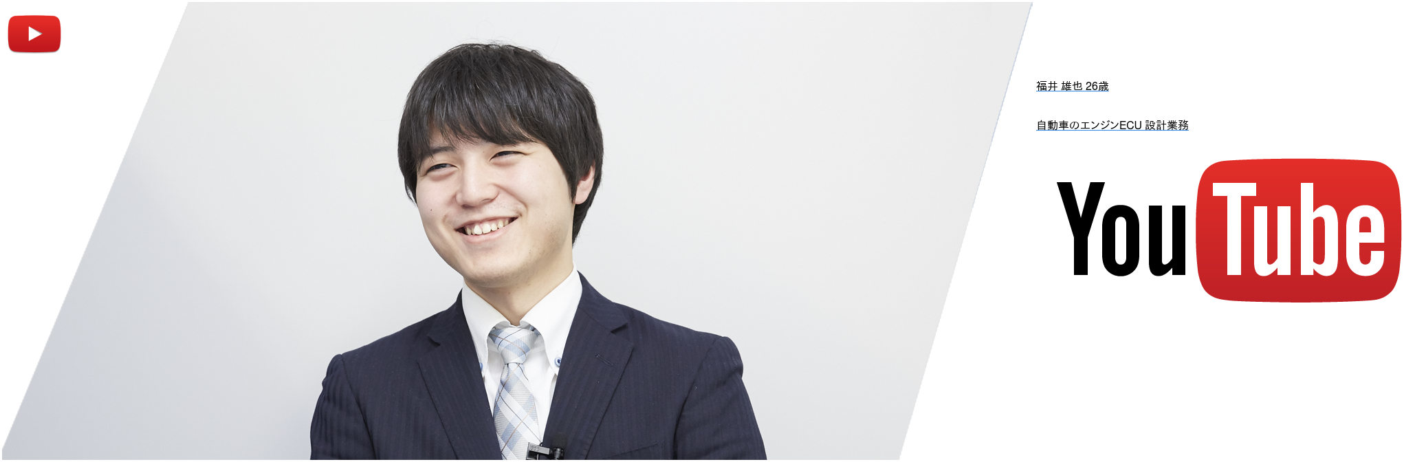 福井 雄也 26歳    自動車のエンジンECU 設計業務