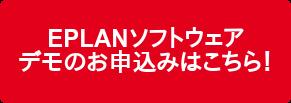EPLANソフトウェア デモのお申込みはこちら!