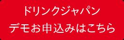 ドリンクジャパン デモお申込みはこちら