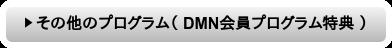 ︎ その他のプログラム( DMN会員プログラム特典 )