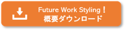 Future Work Styling!概要PDFダウンロード