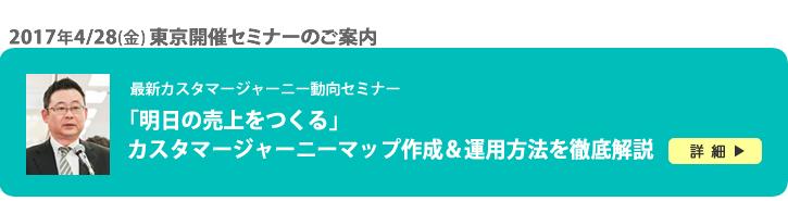 2017/4/28(金) 東京開催:自社の「カスタマージャーニーマップ」を 1日で完成させるワークショップセミナー