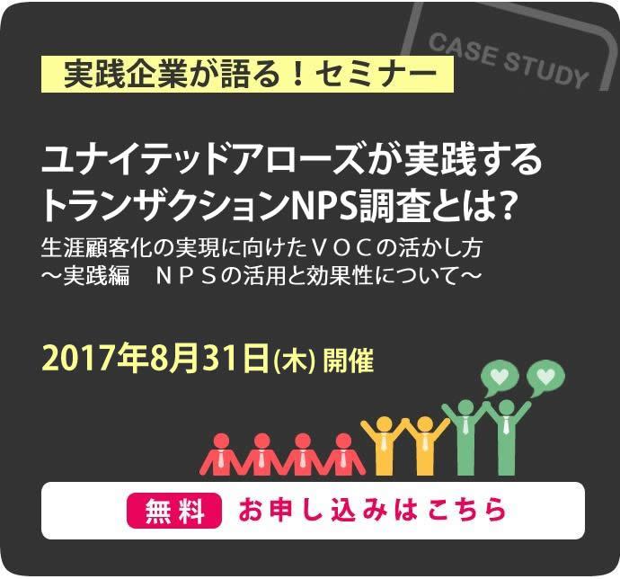 【無料】2018/8/31(木) ユナイテッドアローズが実践するトランザクションNPS調査とは? 生涯顧客化の実現に向けたVOCの活かし方
