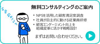 無料コンサルティングのご案内:NPSを活用した顧客満足度調査など