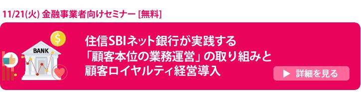 2017/8/31(木) 東京開催:ユナイテッドアローズが実践するトランザクションNPS調査とは? 生涯顧客化の実現に向けたVOCの活かし方