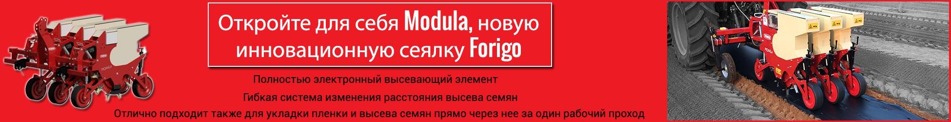 Откройте для себя Modula, новую инновационную сеялку Forigo