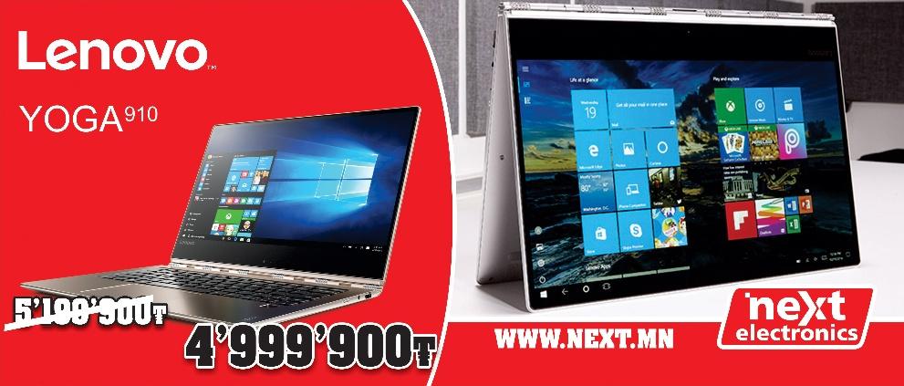 Lenovo Intel® i7-7500 / 8GB / 512GB / Модель: YG910-13IKB - Зөөврийн компьютер
