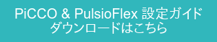 PiCCO & PulsioFlex 設定ガイド ダウンロードはこちら