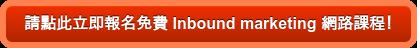 請點此立即報名免費 Inbound marketing 網路課程!