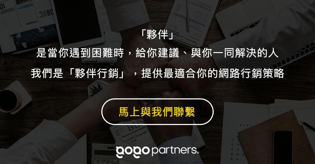 網路行銷的夥伴Gogo partners,歡迎聯繫我們