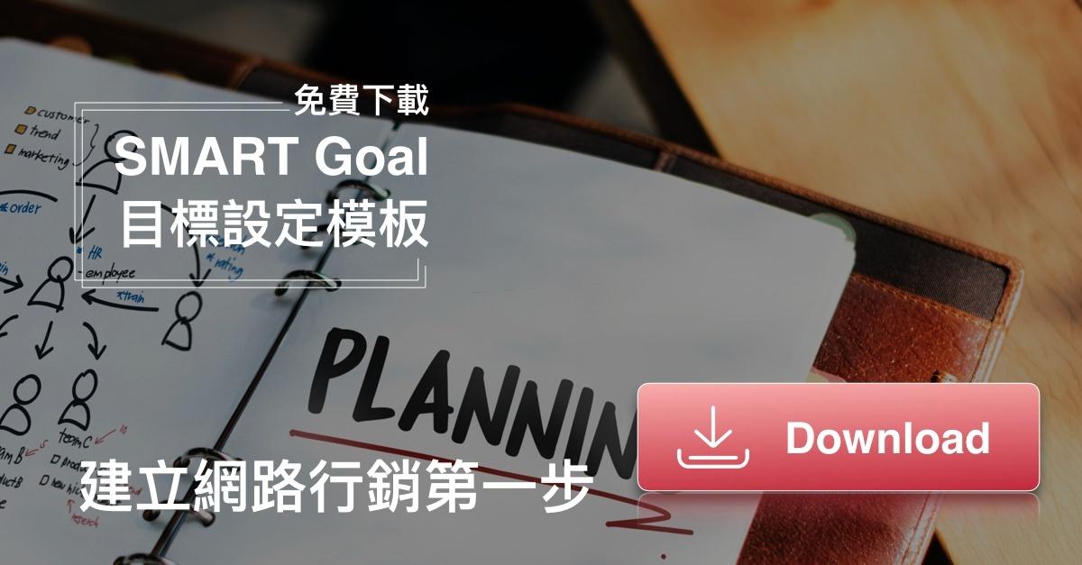 免費下載SMART Goal 目標設定模板
