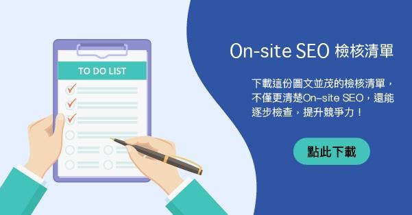 SEO網站優化下載