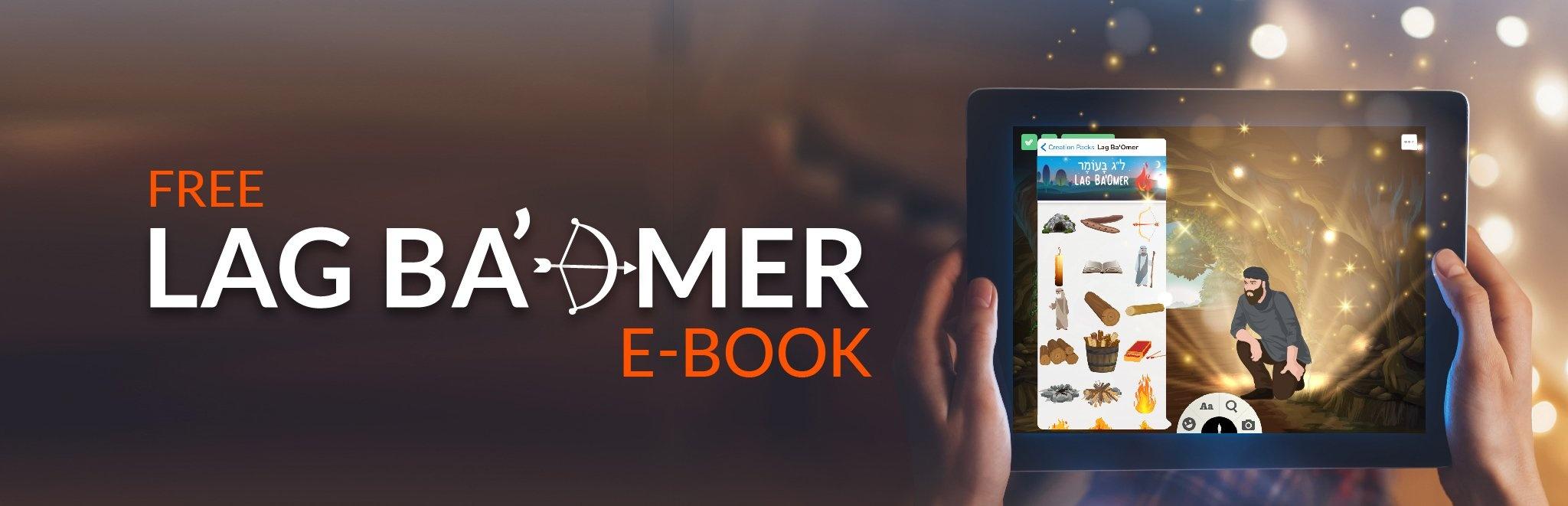 Lag Baomer E-book