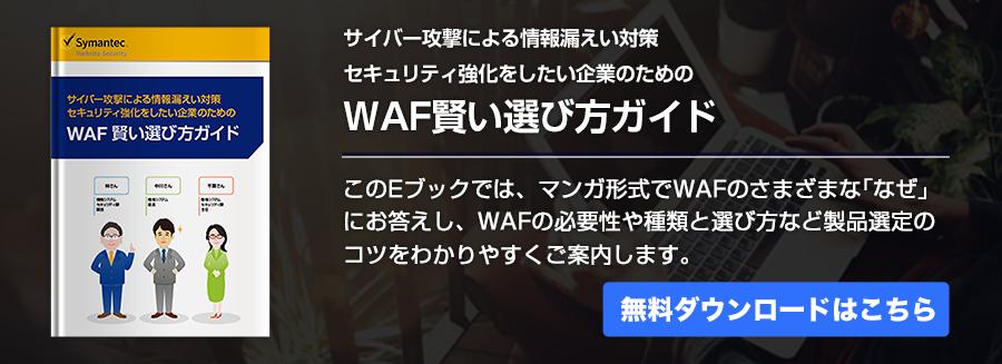 WAF賢い選び方ガイド