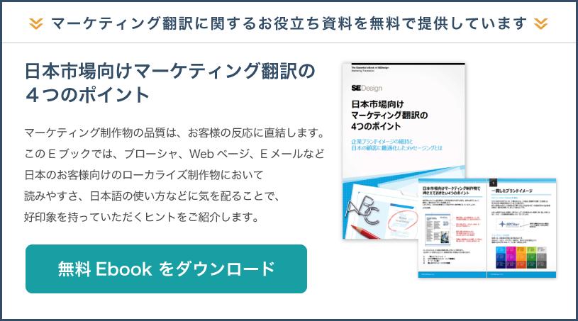 お役立ち資料のご案内(日本市場向けマーケティング翻訳の4つのポイント)
