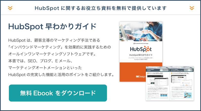 資料ダウンロード(HubSpot活用ガイド)