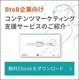 BtoBコンテンツマーケティング支援サービス紹介