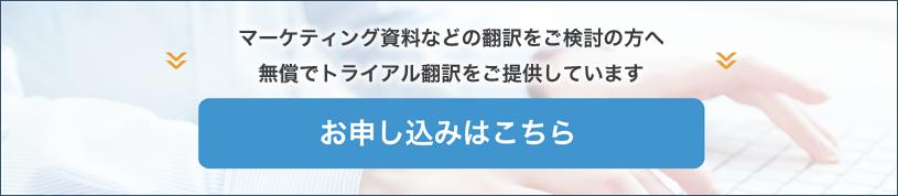 トライアル翻訳のお申し込みはこちら