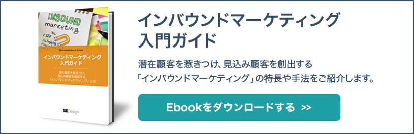 インバウンドマーケティング入門ガイドのダウンロード