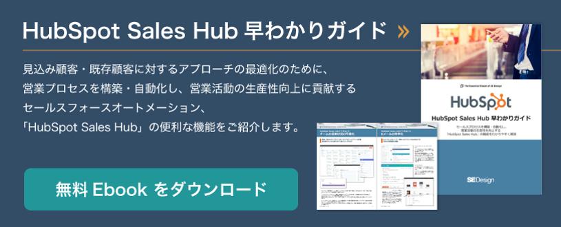 HubSpot Sales Hub早わかりガイド