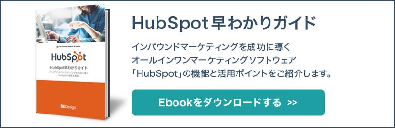 HubSpot早わかりガイドのダウンロード