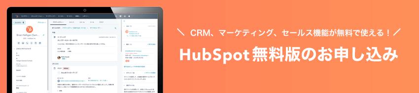 HubSpot無料版のお申し込みバナー